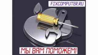 Ремонт компьютеров Aplle в Москве
