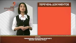 видео Ветеран труда: документы для оформления. Льготы ветеранам труда