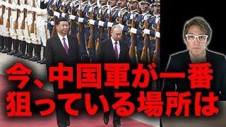 中国軍が一番侵攻を考えている場所とは 2019年米国防情報局(DIA)による「中国軍の分析レポート」より