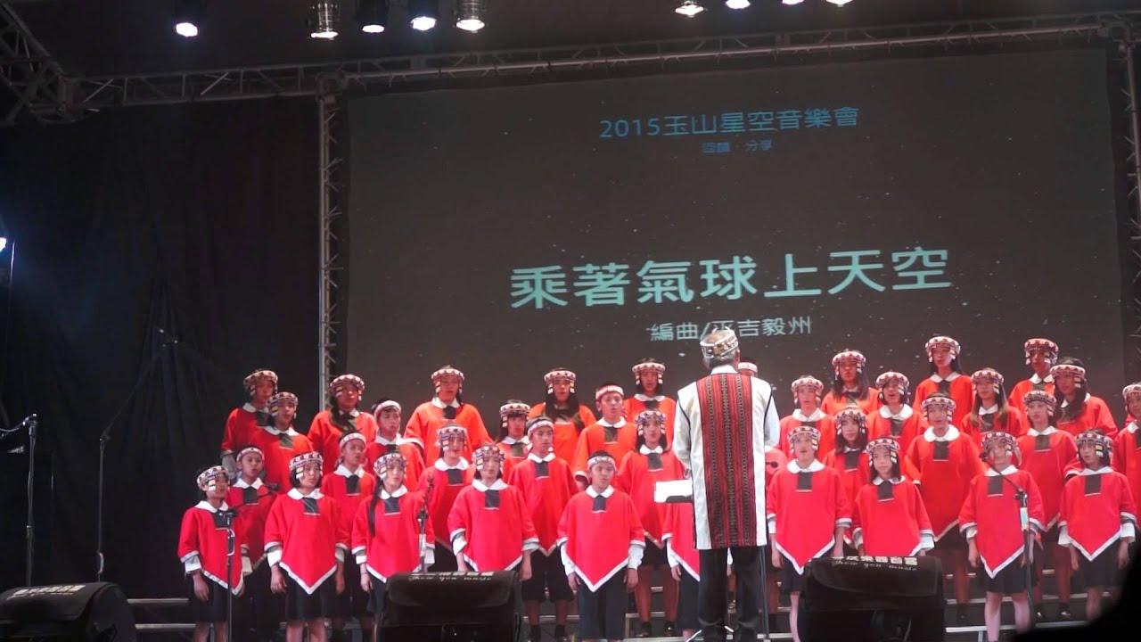 2015玉山星空音樂會--原聲童聲合唱團(乘著氣球上天空)