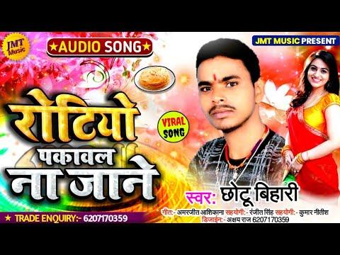 आगया-chhotu-bihari-का-new-जबरदस्त-फाडु-song-|-rotio-pakawal-na-jane-|-2019