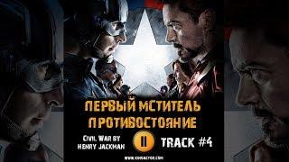 Фильм ПЕРВЫЙ МСТИТЕЛЬ ПРОТИВОСТОЯНИЕ 2016 музыка OST #4 Civil War by Henry Jackman