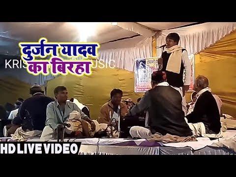 Durjan yadav # न्यू लोकगीत # दुर्जन यादव का बिरहा # एक अच्छे लोकगीत के साथ👍