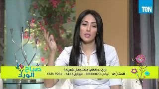 صباح الورد |علاج الشعر وتطويله مع خبيرة التجميل رانيا موسى -27 مايو