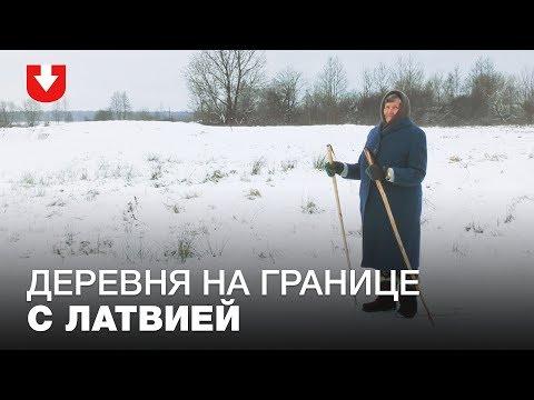 «Все друзья уехали туда, никто невернулся». Как живет белорусская деревня награнице сЛатвией