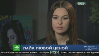 Юля Пушман на НТВ