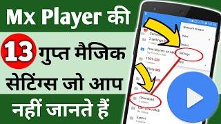 Mx Player की 13 गुप्त मैजिक सेटिंग्स!  MX Player Most Important 13 Hidden features, MX PLAYER TRICKS