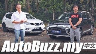 Mitsubishi Outlander 2.0 4WD vs Nissan X-Trail 2.0 2WD试车报告 - AutoBuzz.my 中文