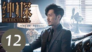 【ENG SUB】《绅探 Detective L》EP12——主演:白宇,尤靖茹,季晨,何涌生,董维嘉
