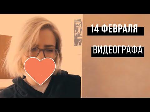 14 февраля видеомейкера