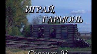 Играй, гармонь! | Саранск | ©1993
