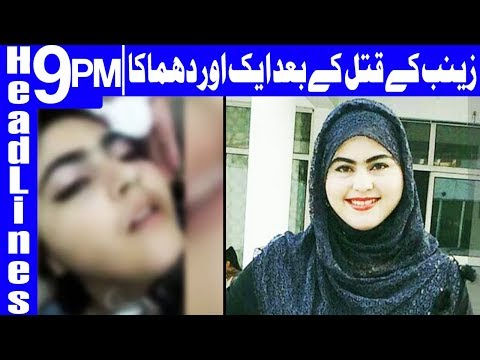 Medical student shot dead in Kohat - Headlines & Bulletin 9 PM - 29 January 2018 - Dunya News