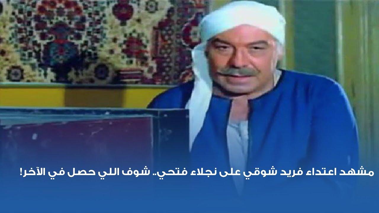 مشهد اعتداء فريد شوقي على نجلاء فتحي.. شوف اللي حصل في الآخر!