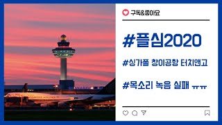 플심2020 싱가포르 창이공항 장주비행