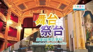 爱 ● 常传 - 舞台‧祭台(国语/普通话)