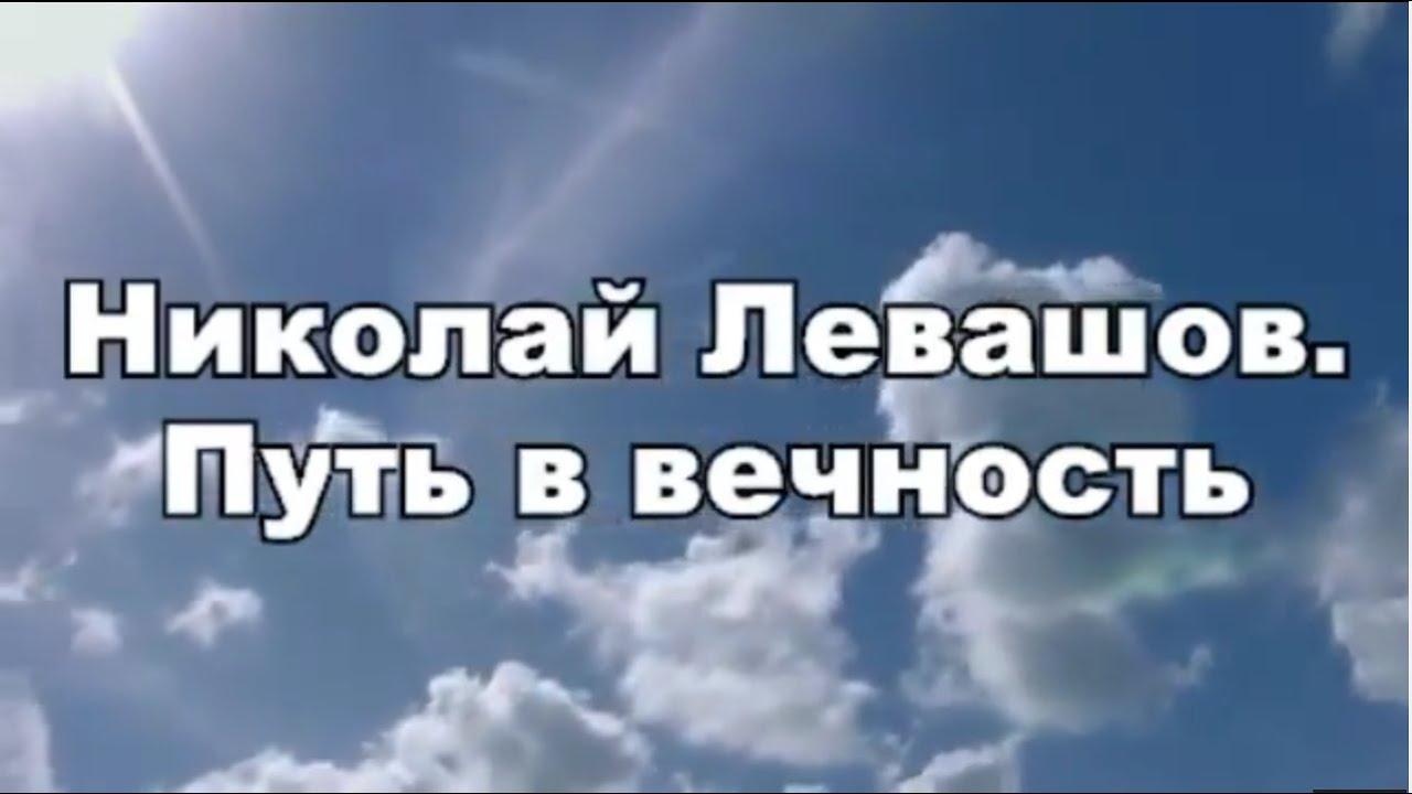 Николай Левашов. Путь в вечность.