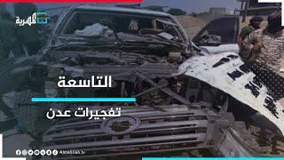 تفجيرات عدن.. هل تكون مبرراً لتفجير الانتقالي الوضع في المدينة؟ | التاسعة