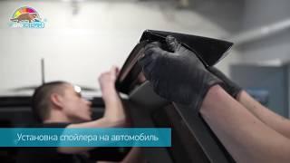 видео Покраска и установка спойлера своими силами на Lada Kalina / Лада Калина. ОТЧЁТ.