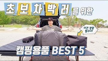 [바바TV] 차박 초보자들을 위한 캠핑용품 BEST 5 - 이것만 가지고 한 번 떠나보세요- 필수 차박 캠핑 용품 정리 - Car camping