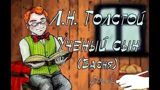 ''Вчений син'' Л. Н. Толстой, байка. ENG SUB Мультфільм зі змістом, аудіокнига. Російська література