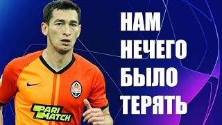 Динамо Загреб - Шахтер - 3:3 Тарас Степаненко после матча лига чемпионов 2019