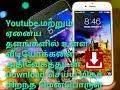 Youtube மற்றும் ஏனைய தளங்களில் உள்ள வீடியோக்களை அதிவேகத்துடன் Download செய்ய மிகச் சிறந்த மென்பொருள்