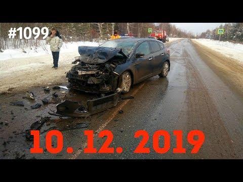 ☭★Подборка Аварий и ДТП от 10.12.2019/#1099/Декабрь 2019/#авария