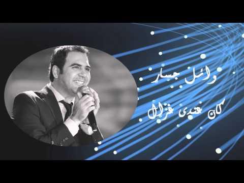 Wael Jassar - Kan Andy Ghazal | وائل جسار - كان عندى غزال