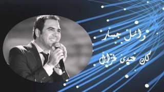 تحميل أغنية Wael Jassar Kan Andy Ghazal وائل جسار كان عندى غزال mp3