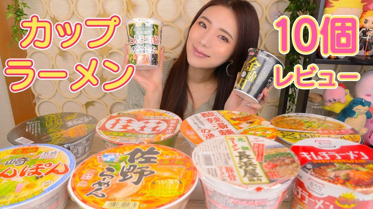 【大食い】カップラーメン10種類食べた♪にんにく!真っ黒スープ!【レビュー】