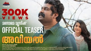 Aviyal | Official Teaser | Joju George | Anaswara Rajan | Shanil | Sujith | Pocket SQ2 Productions