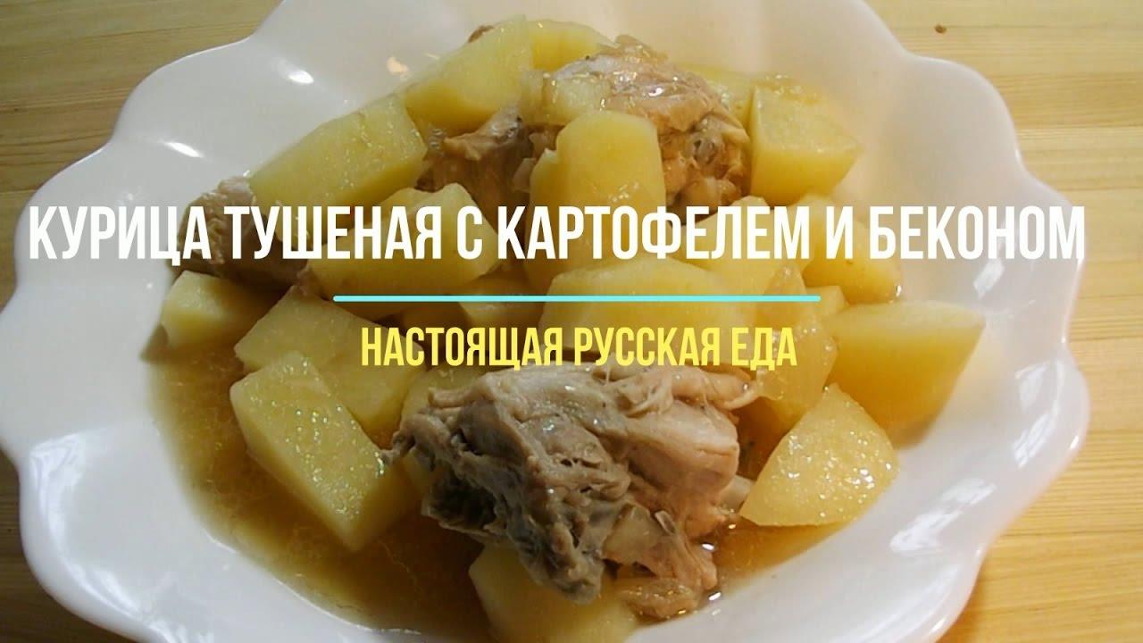 Курица Тушеная с Картофелем и Беконом в Мультиварке|картошка с мясом в фольге в мультиварке