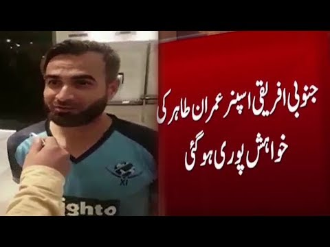 Player Of World XI Imran Tahir Special Interview In Pakistan | 13 Sept 2017