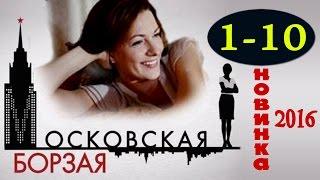 Московская борзая 1,2,3,4,5,6,7,8,9,10 серия - Криминальная мелодрама - краткое содержание