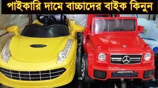 Kids Toy Bike Price In Bangladesh | Buy Baby Car In Cheap price In Dhaka | Toys Wholesale Market Bd