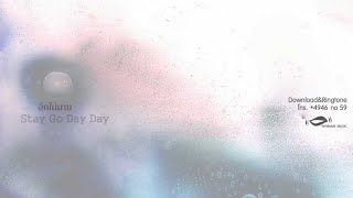 อีกไม่นาน - Stay Go Day Day [Official Audio]