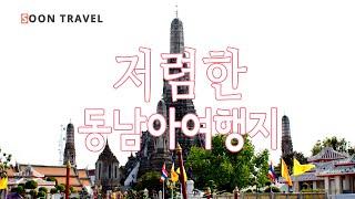 추운 겨울 성수기 저렴한 동남아 여행지 5곳