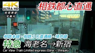 【4K前面展望】相鉄JR直通線 E233系特急 海老名→新宿