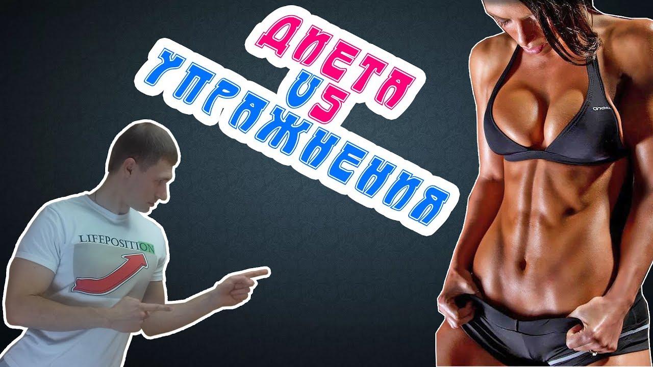 Пресс: упражнения или диета? (УБРАТЬ БОКА)