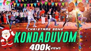 கிறிஸ்மஸ் புது பாடல் | கொண்டாடுவோம் ( Kondaduvom) | 4K | Jesus Redeems | New Christmas Song