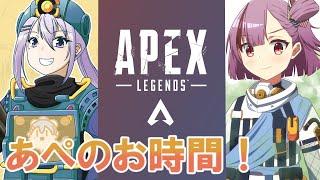 【APEX】樋口楓ちゃんとあぺやるる