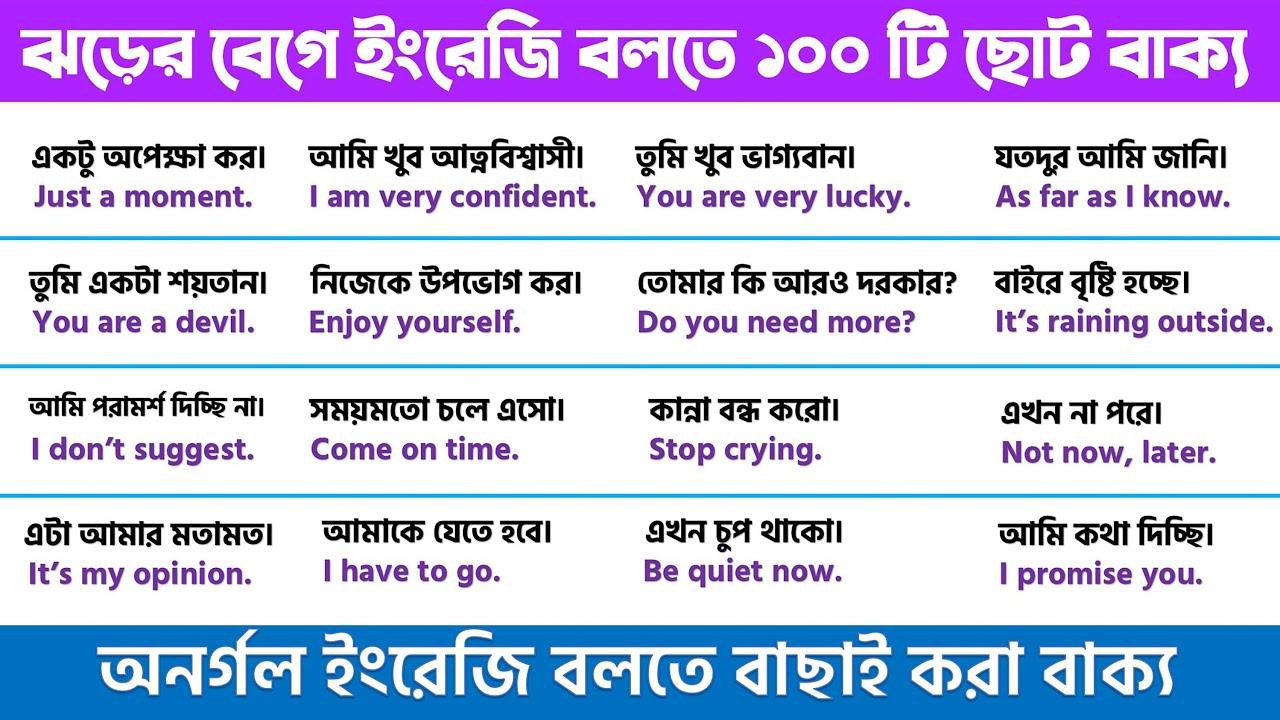 ১০০টি ছোট ছোট ইংরেজি বাক্য || Daily Use Short Sentences for Beginners || Spoken English Class Bangla