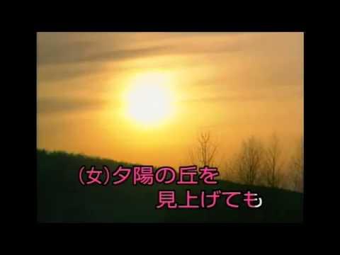 夕陽の丘/ 石原裕次郎&浅丘ルリ子  女性パートのん