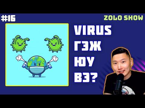 Вирус гэж юу вэ? | Zolo Show #16
