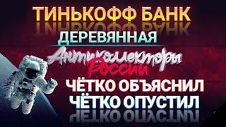 ЧЁТКО ОБЪЯСНИЛ И ЧЁТКО ОПУСТИЛ / ТИНЬКОФФ БАНК ДЕРЕВЯННАЯ