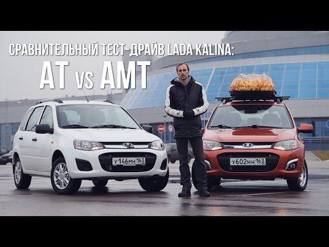 Сравнительный тест-драйв Lada Kalina: автомат против АМТ