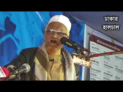 Allama Junaid Al Habib, National Imam Samaj Bangshal Thana Committee, Dhaka, Bangladesh