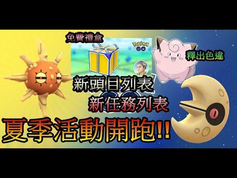 夏日活動開跑 新任務列表 新頭目列表 免費禮盒pokemon go第五代寶可夢 菲菲實況 - YouTube