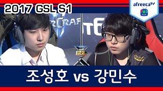 32강 H조 2경기 조성호 vs 강민수 [아프리카TV]