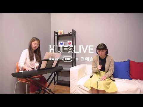 [HUFSLIVE] 한국외대 EICC학과 전예솔 -  All of my life (cover)